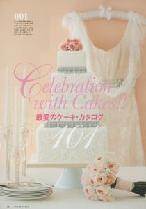 Lace Glamour Wedding Cake in Elle Japan